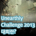 UC2013을 설명하는 기사입니다.