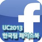 UC2013한국팀 그룹 페이스북입니다.